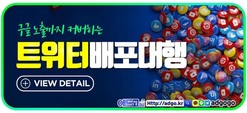 페이스북광고대행트위터배포대행