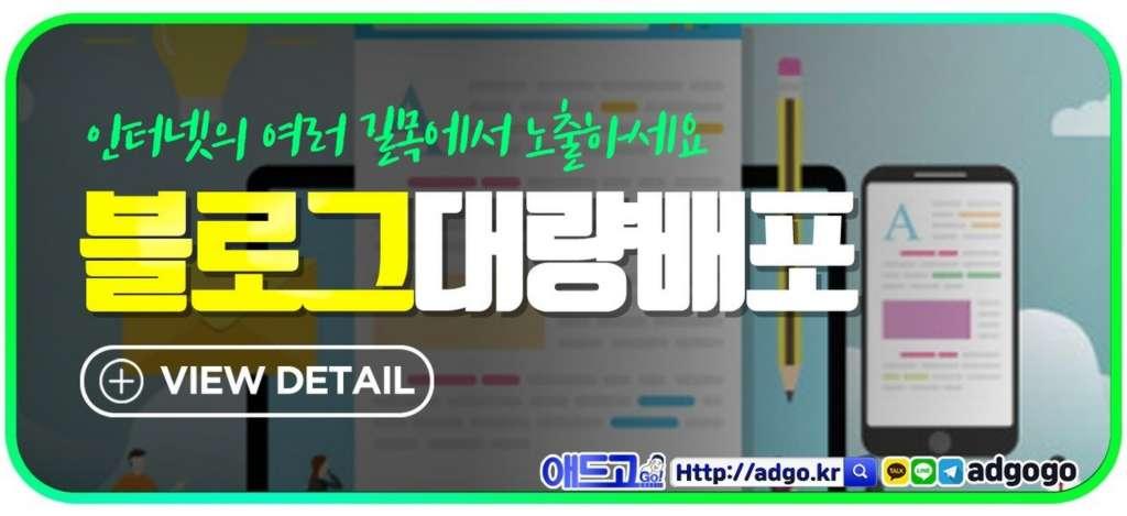 페이스북광고대행블로그배포