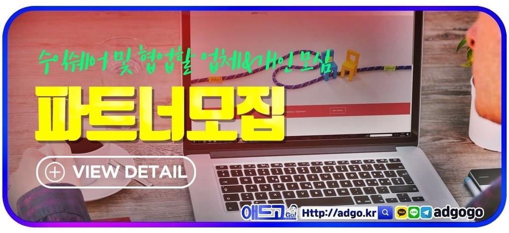 페이스북광고대행파트너모집